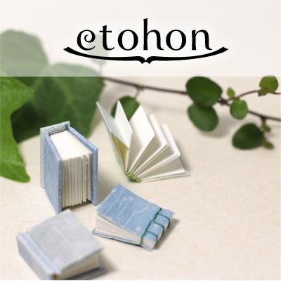 etohon〔エトホン〕