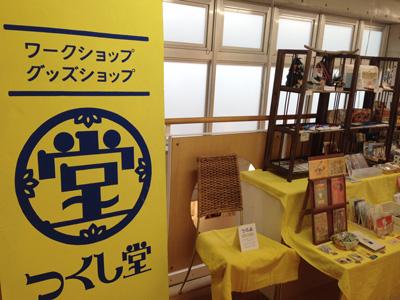 作家選抜展「つくし荘」 Art Space A-1 2F 物販