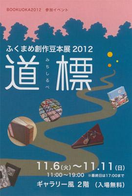 ふくまめ創作豆本展2012『道標』(みちしるべ)