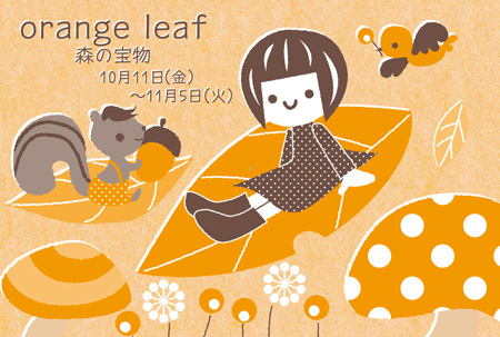 coneru「orange leaf 森の宝物」