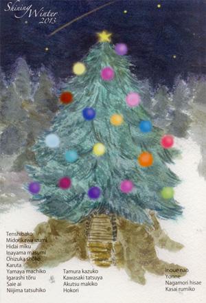 MARUMIZU-GUMI(まるみず組) 冬の作品展「Shining winter」