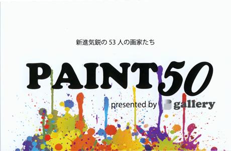 PIギャラリー PAINT50