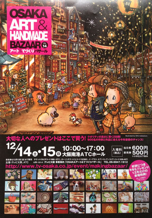 event_20131214_osaka