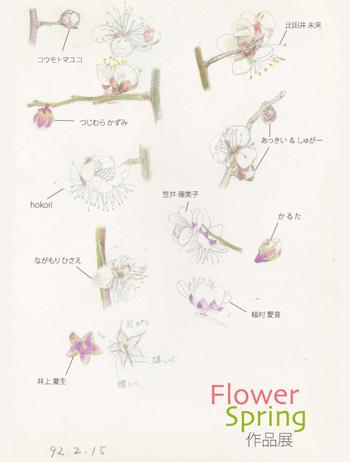 まるみず組 春の作品展 Spring Flower