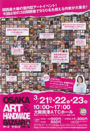 OSAKA アート&てづくりバザール vol.15