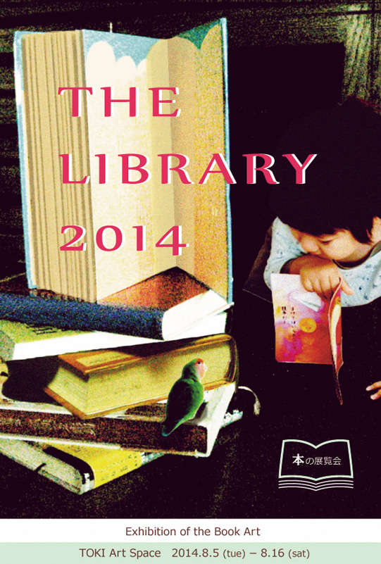 The Library 2014