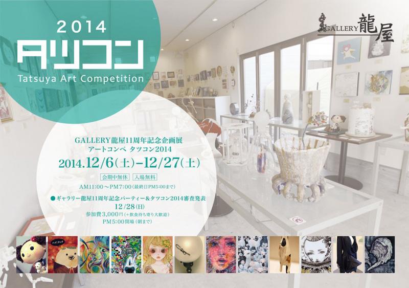 GALLERY龍屋 タツコン2014