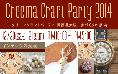 Creem Craft Party 2014