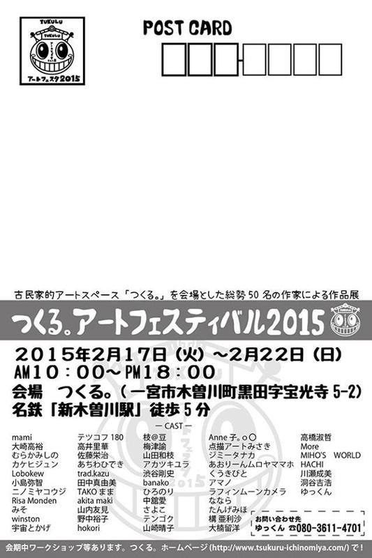 つくる。アートフェスティバル2015