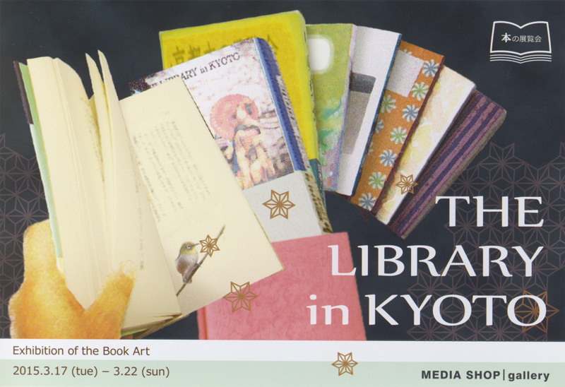 The Librayr in Kyoto