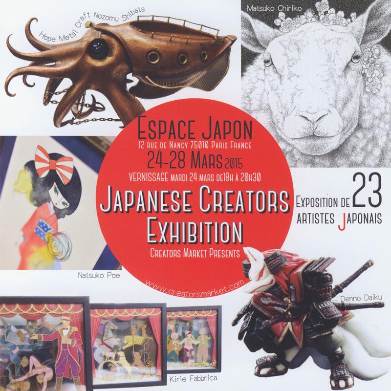 Japanese Creators Exhibition