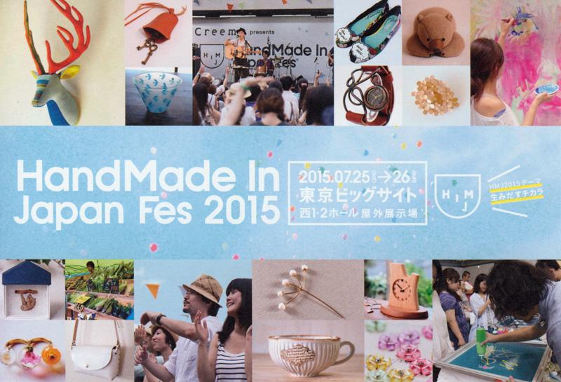 ハンドメイドジャパンフェス2015
