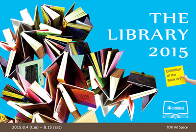 The Library 2015 表