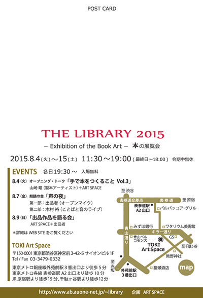 The Library 2015 裏