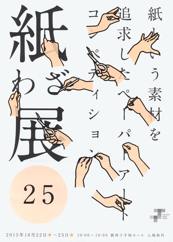紙わざ大賞 入賞作品展25