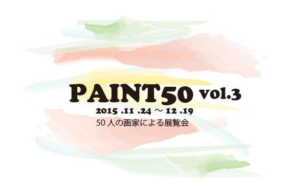 Paint50 vol.3 1