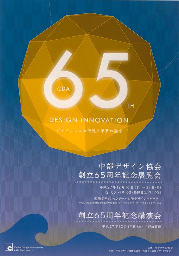 中部デザイン協会65周年イベント