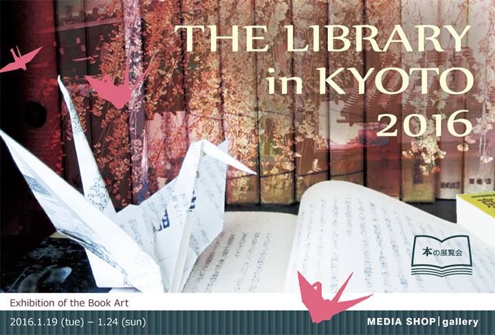 THE LIBRARY in KYOTO 2016 DM表