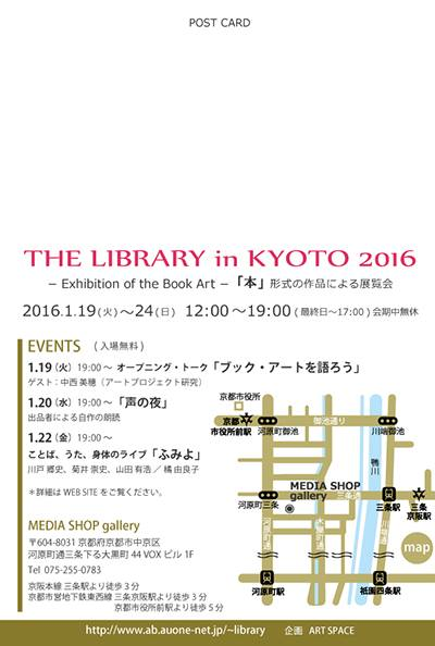 THE LIBRARY in KYOTO 2016 DM裏