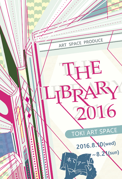 The Library 2016 表
