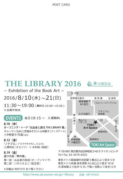 The Library 2016 裏