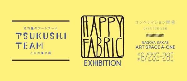 HAPPY FABRIC EXHIBITION