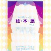 絵・本・展 vol.3 −本の世界へようこそ!− 表