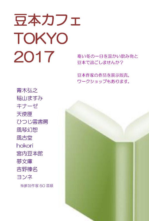 豆本カフェTOKYO2017 その1