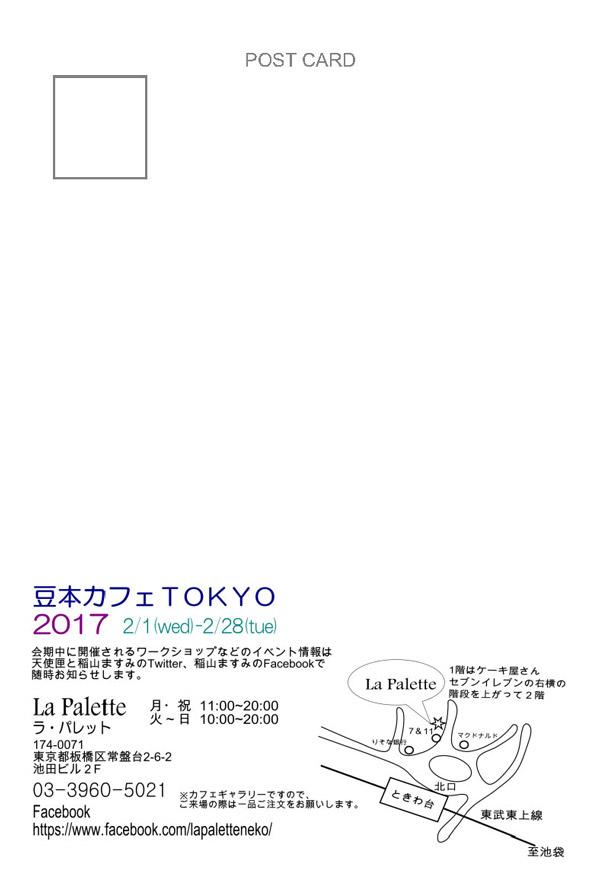 豆本カフェTOKYO2017 その2
