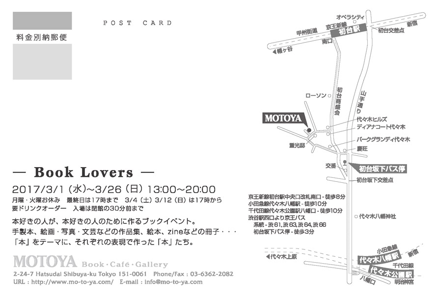 BookLovers 宛名面