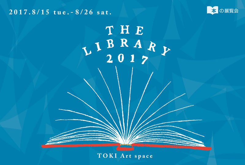 The Library 2017 通信面