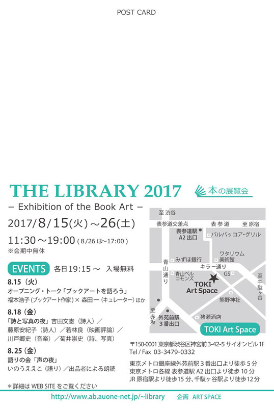 The Library 2017 宛名面