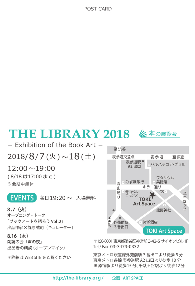 The Library 2018 02