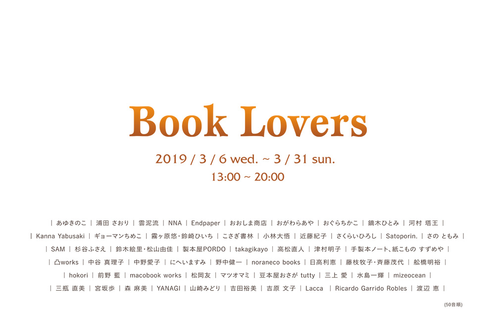 BOOK LOVERS 2019 通信面