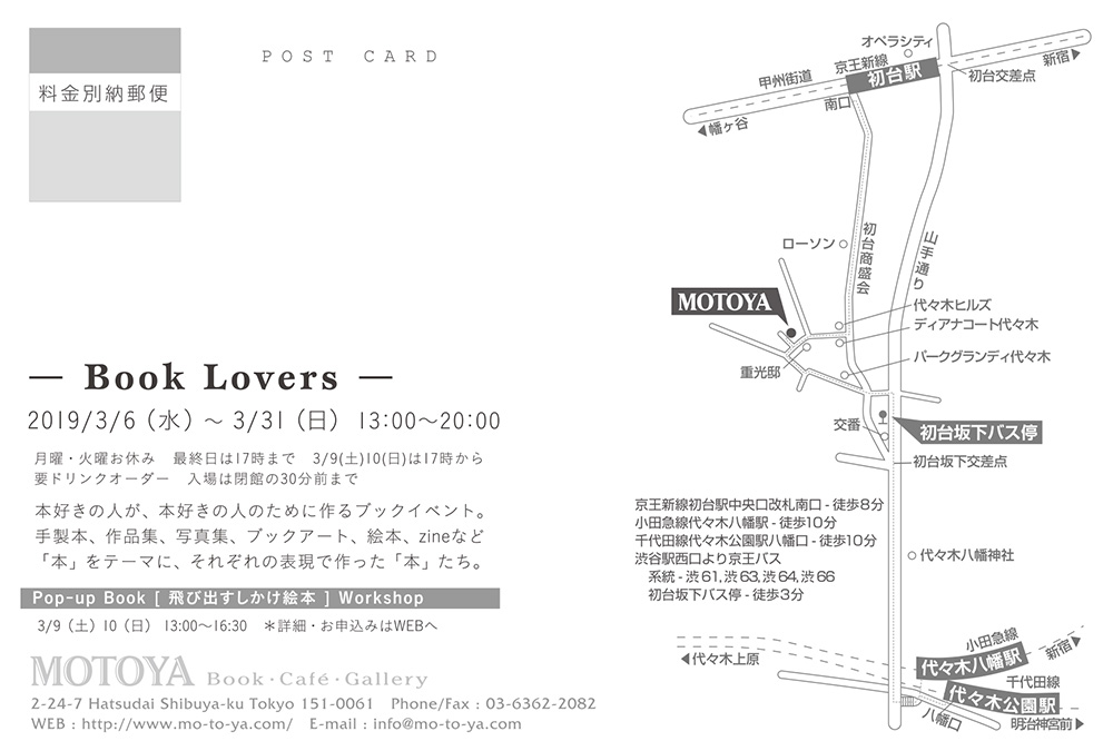 BOOK LOVERS 2019 宛名面