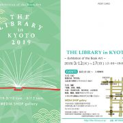 The Library 2019