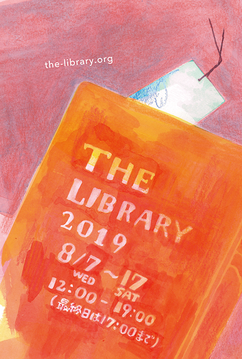 THE LIBRARY 2019 通信面