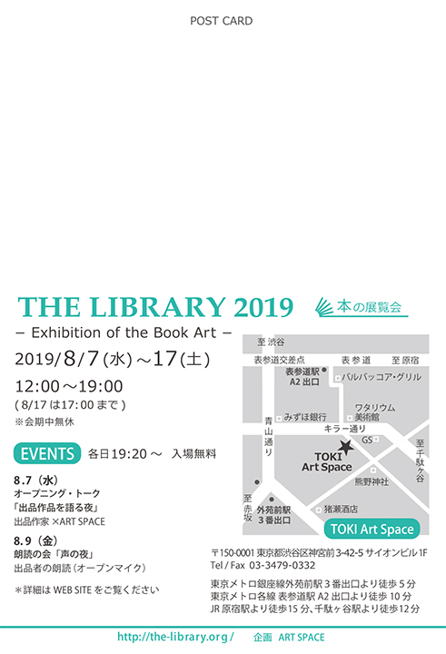 THE LIBRARY 2019 宛名面