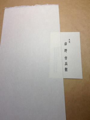 お名刺と和紙