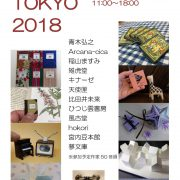 豆本カフェ TOKYO 2018 その1