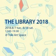 The Library 2018 01